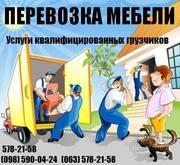 ПЕРЕВОЗКА МЕБЕЛИ КИЕВ,  ПЕРЕЕЗД.ПЕРЕВОЗКА МЕБЕЛИ ПО КИЕВУ