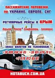Харьков- Симферополь автобусом